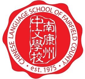 Chinese Language School of Fairfield County